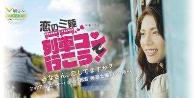 特集ドラマ 恋の三陸 列車コンで行こう