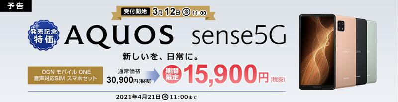 sense5g