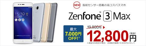 950x300_discount_7000_zenfone3max