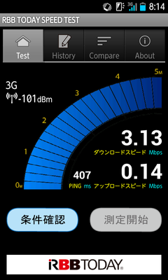Screenshot_2014-05-21-08-14-26 rakuten3g