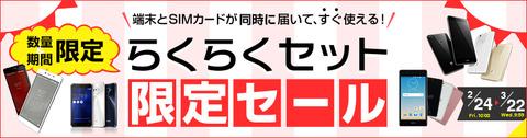 bn_201702rakurakusale_764200