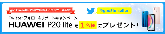 mtitle_2018autumn_twitter