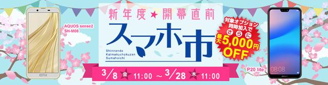 bn_201903kaimakuchokuzen_1004260