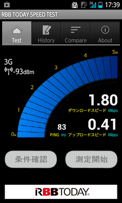 Screenshot_2014-06-06-17-39-49 rakuten 3g