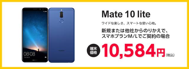 Mate10lite_2