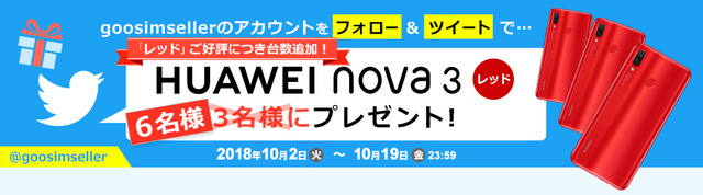 nova3_title_twitter_tsuika