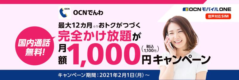 スクリーンショット 2021-02-01 22.10.54