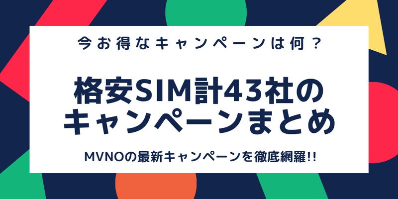 格安SIM最新キャンペーンまとめ