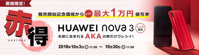 nova3_title_akatoku
