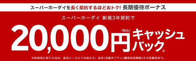950x300_bonus_4