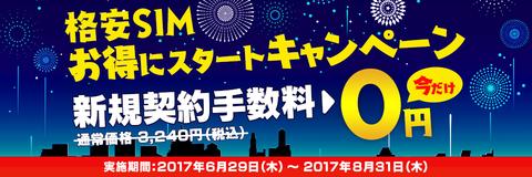 bnr_top_2017simtokuCP