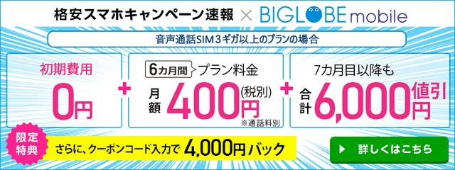 【最新バナー】ビッグローブ株式会社