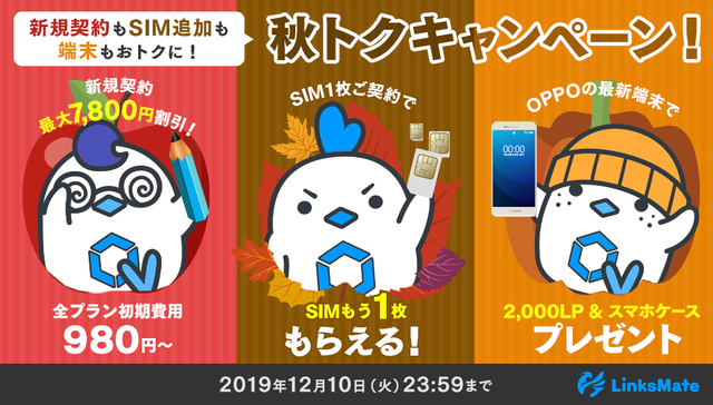 slide_main_autumn19