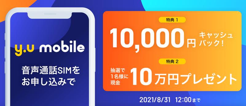 スクリーンショット 2021-08-01 15.59.38