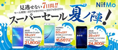 20170814_summer_sale
