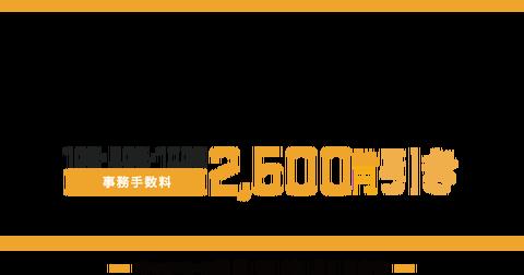 norikae_cp_tit