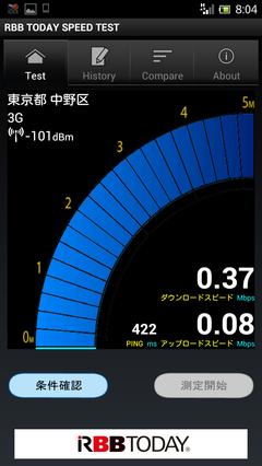 Screenshot_2014-05-21-08-04-44 bicoff