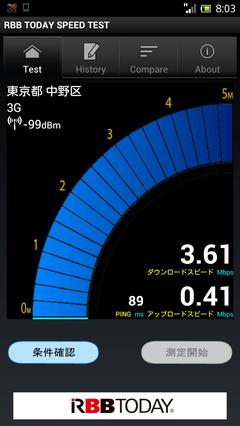 Screenshot_2014-05-21-08-03-03 bicon