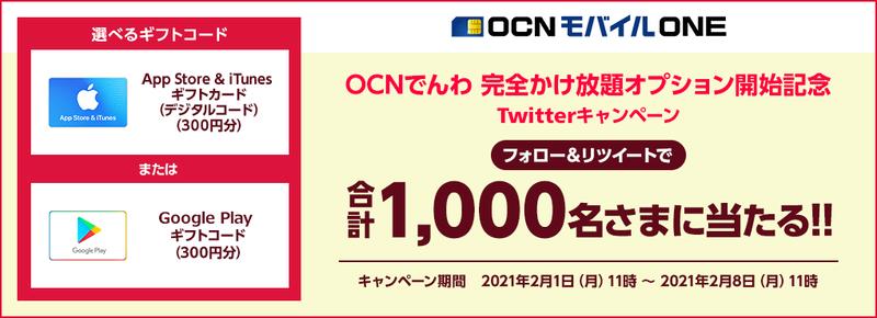 banner_twittercp_pc_210201