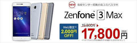 950x300_discount_2000_zenfone3max