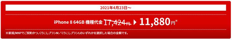 スクリーンショット 2021-04-23 12.04.55