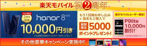 950x300_2nd_anniversary