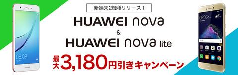 950x300_nova_novalite