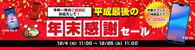 title_201812heiseifinal