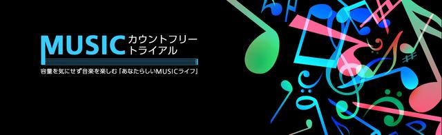 music_main_pc
