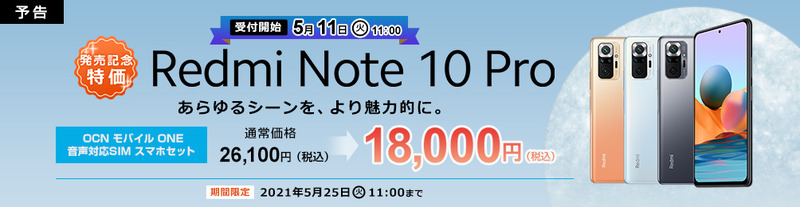 note10pro
