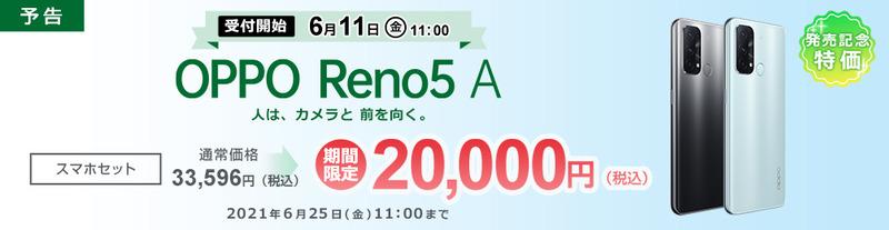 reno5a