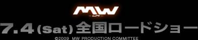 「MW-ムウ-」 7.4(Sat) 全国ロードショー
