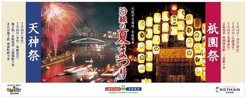 大阪市と京阪電車が夏のキャンペーン実施