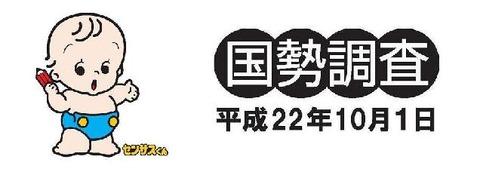 国勢調査実施、大阪市でも少子高齢化が深刻