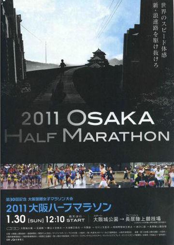 大阪ハーフマラソン参加ランナー募集