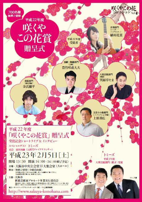 植村 花菜さんらに「咲くやこの花賞」-大阪市