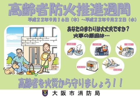 高齢者の火災死亡率およそ6割、大阪市消防局が啓発週間
