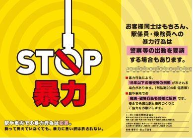 駅構内や列車内でのSTOP暴力!