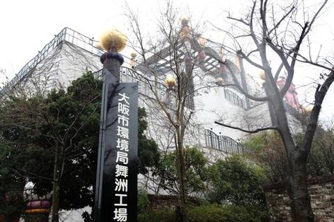 大阪市の環境職員、酒気帯び運転で懲戒と器物損壊容疑で逮捕