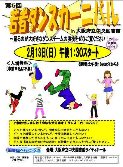 大阪府立中央図書館でダンスカーニバル開催