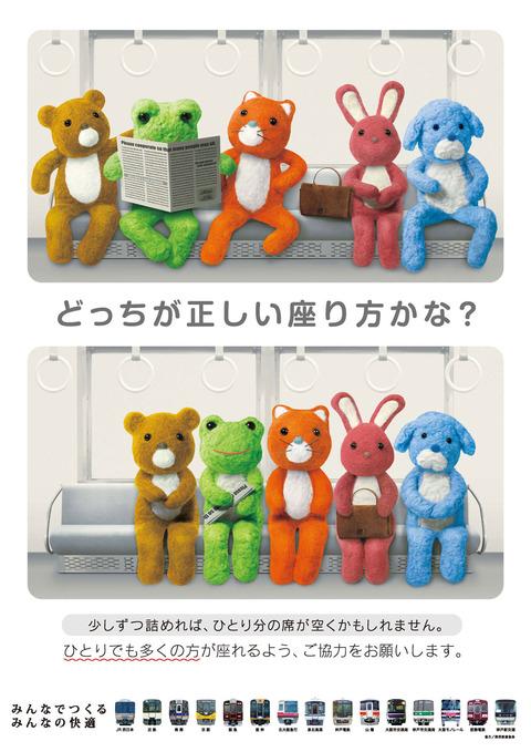 関西の鉄道事業者が共同で座り方マナーキャンペーン