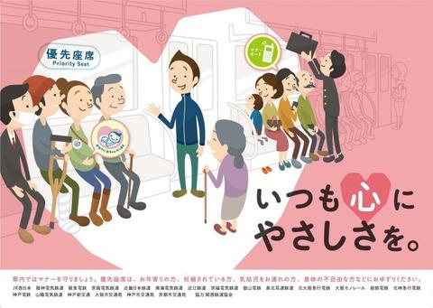 関西の鉄道事業者、共同で座席のマナーキャンペーン