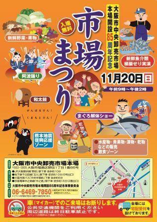 大阪市中央卸売市場で「市場まつり」開催