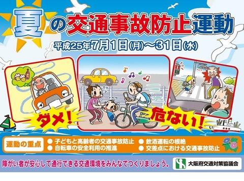 しっかりと ルール守って 事故防止ー夏の交通事故防止運動