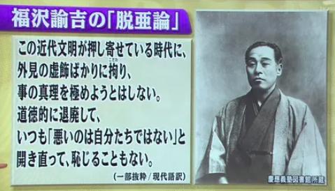 「福沢諭吉 脱亜入欧」の画像検索結果