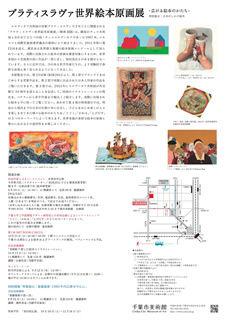 BIB千葉市美術館(裏面)