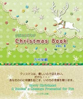 クリスマスブック8