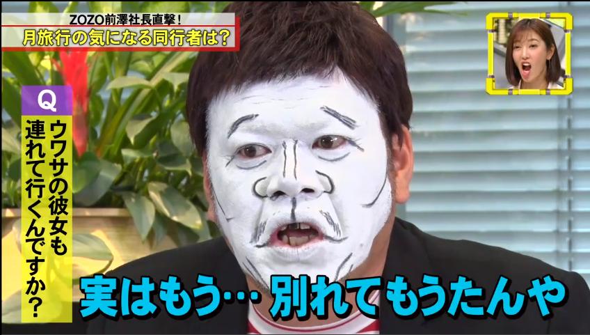 zozo前澤社長と剛力彩芽さん破局か??