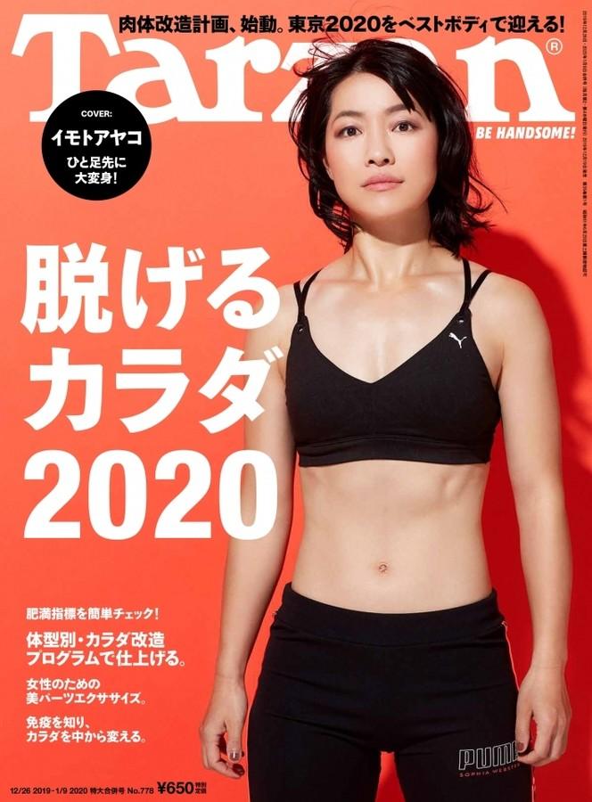 20191212-00000337-oric-000-6-view