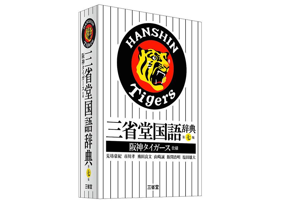 sanseido_tigers